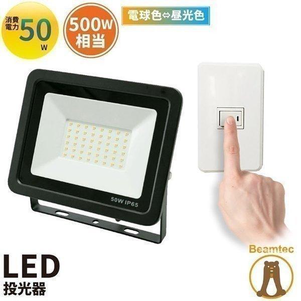 LED投光器 電球色 メーカー在庫限り品 商い 昼光色 黒 白 50W IP65 屋内 ビームテック LEW050DOUS 防塵 耐塵 防水 屋外