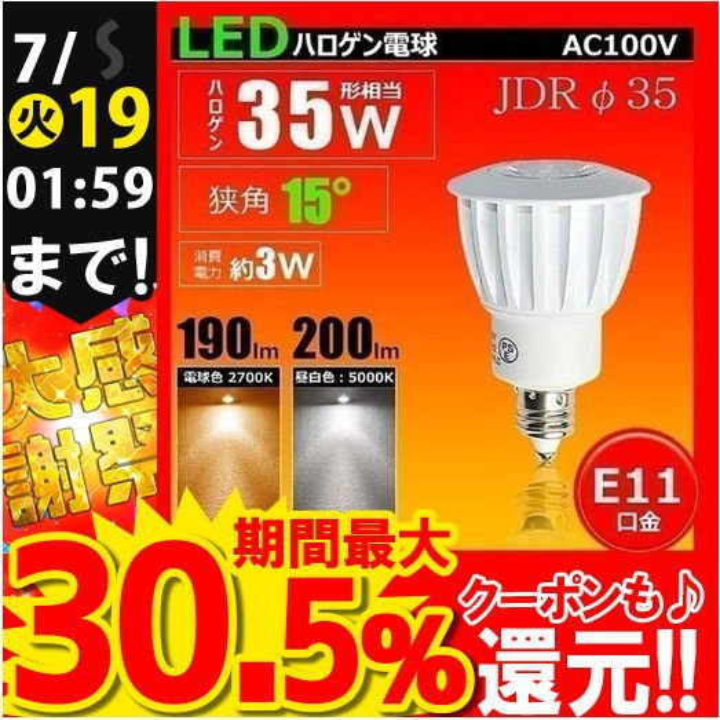 LED 電球 使い勝手の良い e11 JDRφ35 狭角15度 LEDスポットライト E11 3W 昼白色 ハロゲンランプ LS3511Y LS3511A AC100V 開催中 電球色 2700K 5000K