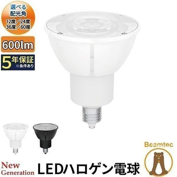 LED電球 スポットライト E11 人気ブレゼント ハロゲン 60W 相当 濃い電球色 LSB5611D ビームテック 調光器対応 販売期間 限定のお得なタイムセール 電球色 昼白色