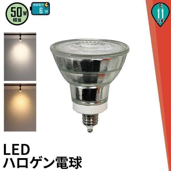 LED 電球 購入 E11 50w形相当 JDRΦ50 ビーム角38度ハロゲン電球形 led お気に入り LDR6N-E11 電球色 LEDスポットライト 昼白色 LDR6L-E11 e11