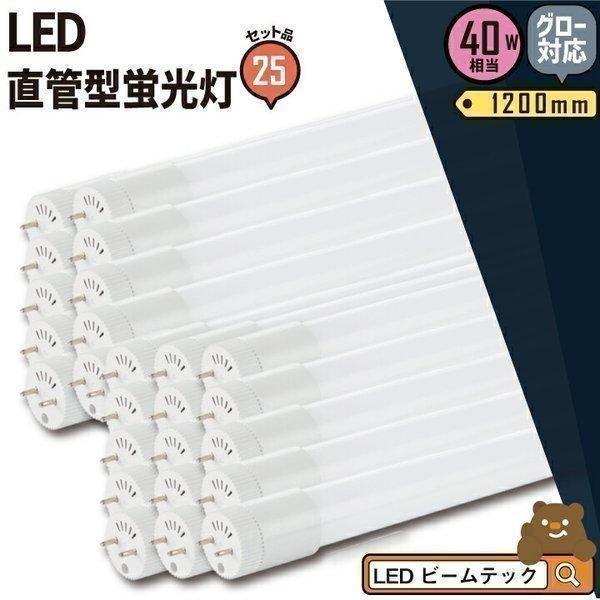 LED蛍光灯 40w形 120cm 25本セット ベースライト 広角300度 G13 T8 防虫 グロー式工事不要 LEDランプ LT40KW-III LED 電球色 1900lm LT40KY-III 昼白色 2000lm