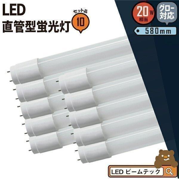 完全送料無料 LED蛍光灯 20w形 60cm 10本セット LTG20YT--10 ビームテック 専門店 ベースライト 昼白色