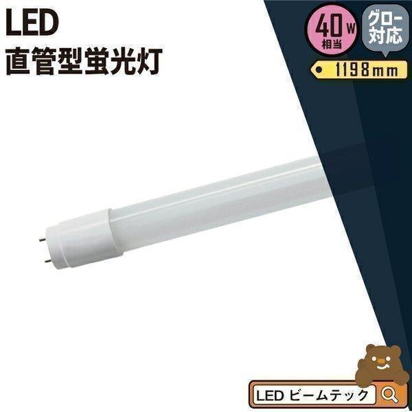 LED蛍光灯 激安☆超特価 40w形 120cm ベースライト 広角 グロー式 工事不要 蛍光灯型 お気に入り 昼白色 LTG40YT ガラス管使用 3年保証 蛍光灯 40W LED