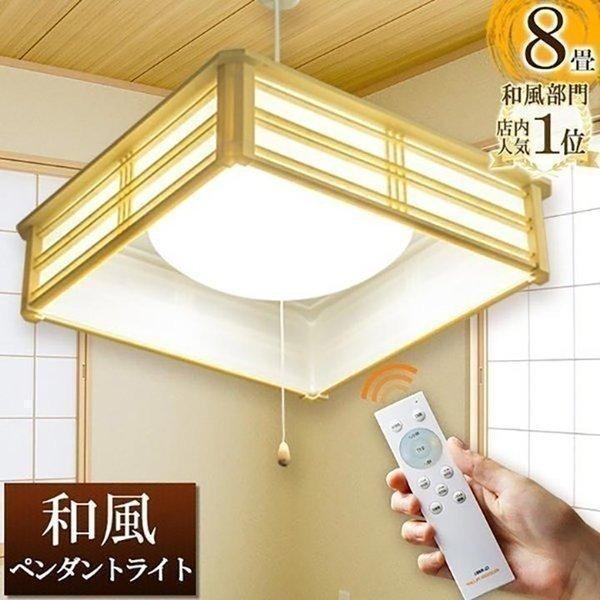 和風ペンダントライト 6畳 ☆最安値に挑戦 8畳 調光 推奨 リモコン PL-CD8J 送料無料 ビームテック