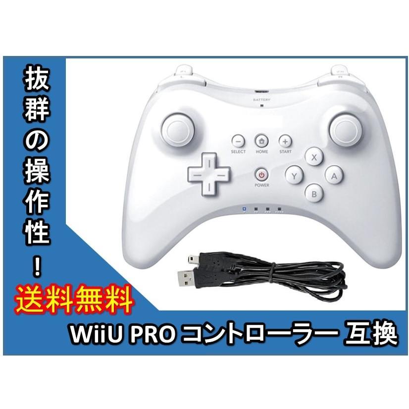 新品 WiiU PRO 売り込み コントローラ ー シロ 1年保証 ワイヤレス USB充電ケーブル付き 定番キャンバス