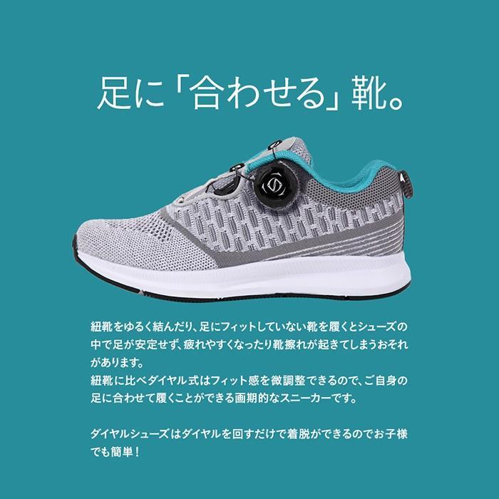 【サイズ交換1回無料】ダイヤル式シューズ ジュニア 子供 フライニット スニーカー 靴 スポーツ bearfoot-shoes 03