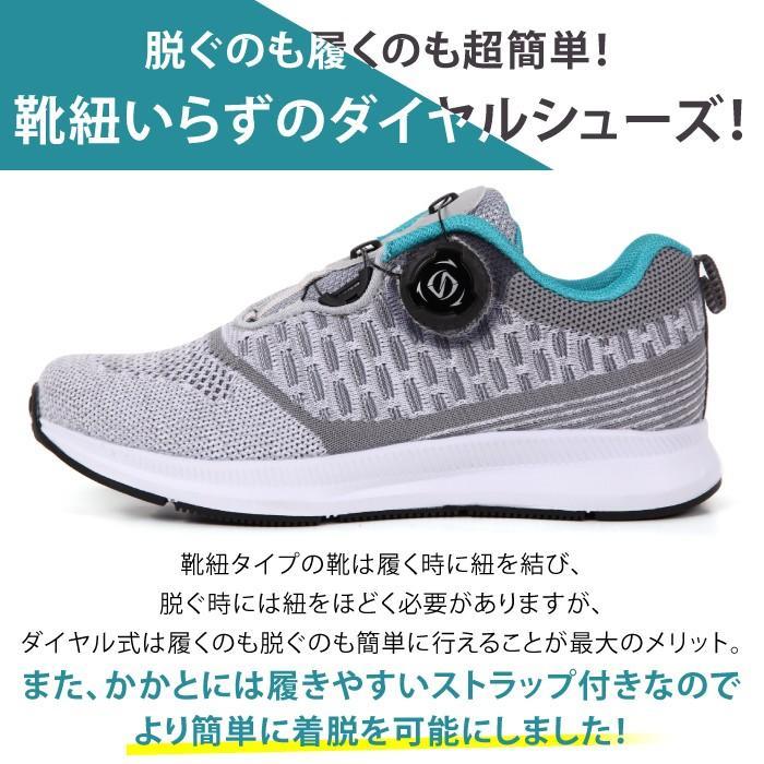 【サイズ交換1回無料】ダイヤル式シューズ ジュニア 子供 フライニット スニーカー 靴 スポーツ bearfoot-shoes 04