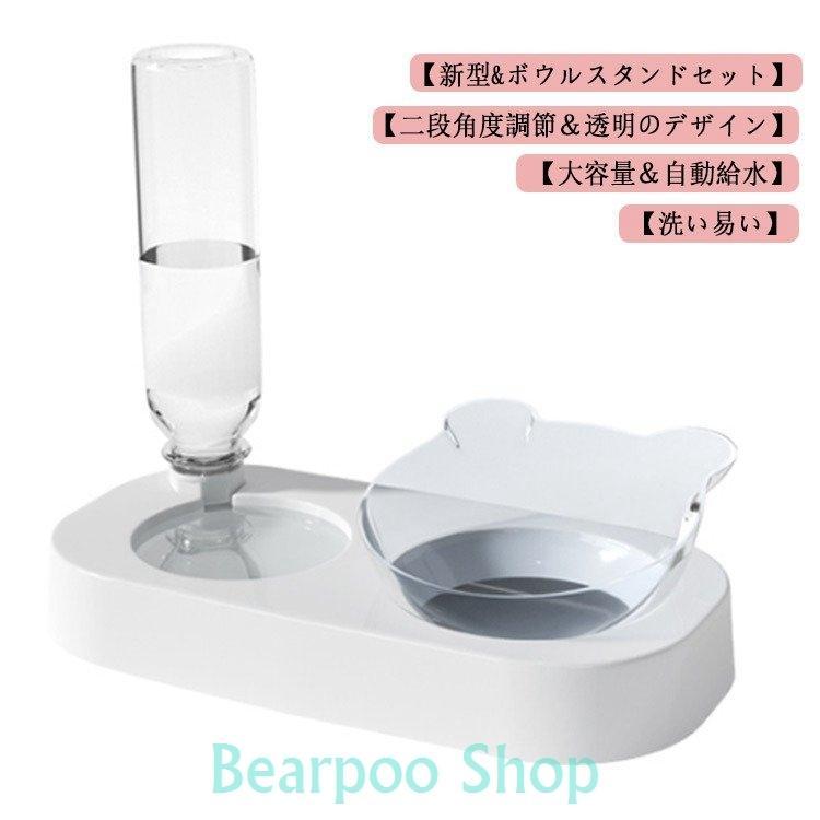 ペット 流行のアイテム ボウル フードボウル 猫 犬 食器 えさ 皿 小型犬用 食 透明 食べやすい 贈呈 ウォーターボトル 自動給水 餌皿