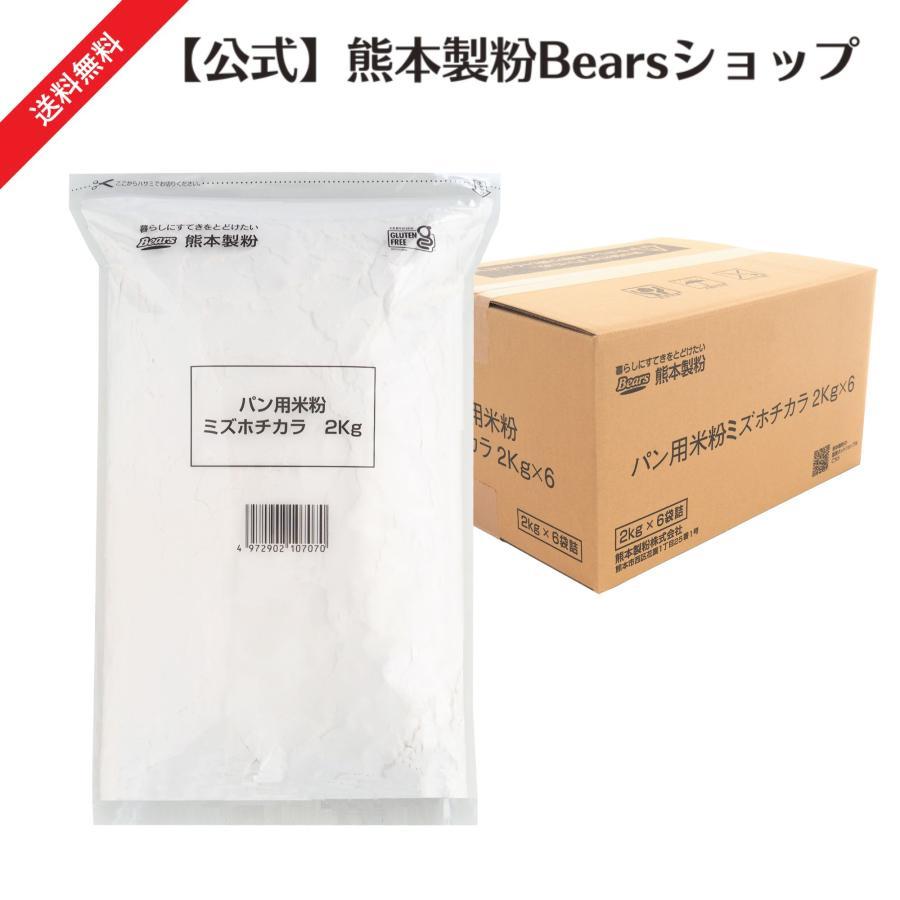 パン用米粉 ミズホチカラ 通販 激安◆ 宅配便送料無料 2K×6袋 送料無料