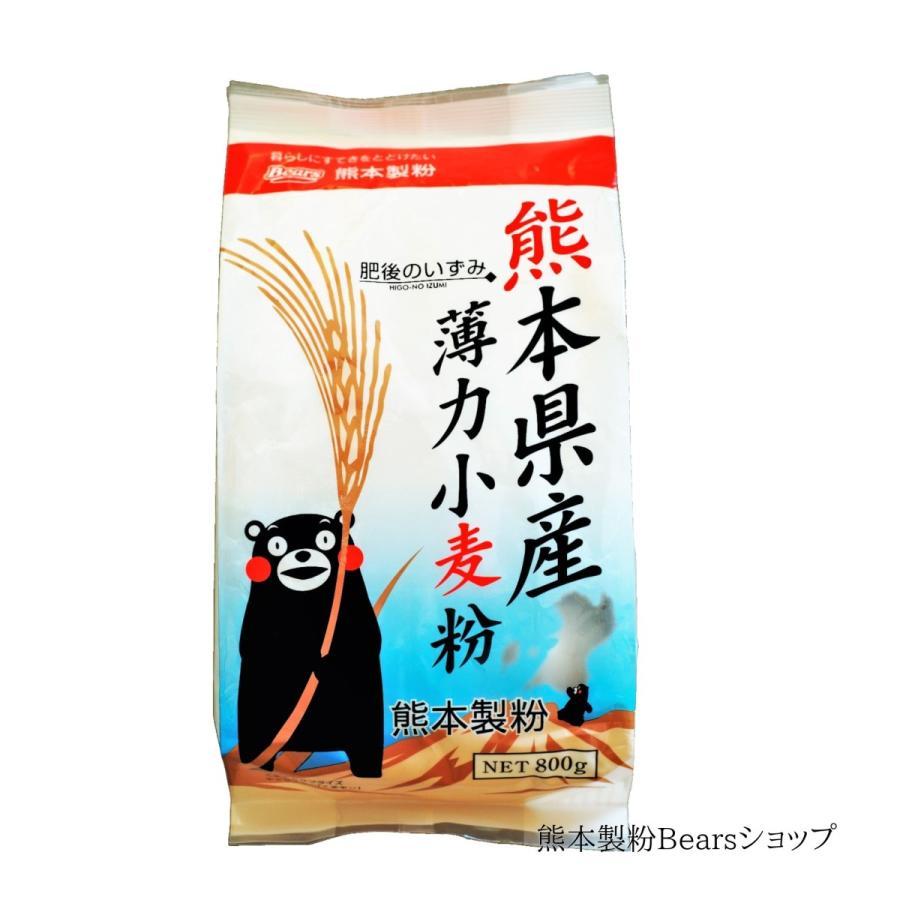 熊本県産薄力小麦粉 上等 定価 肥後のいずみ 800g
