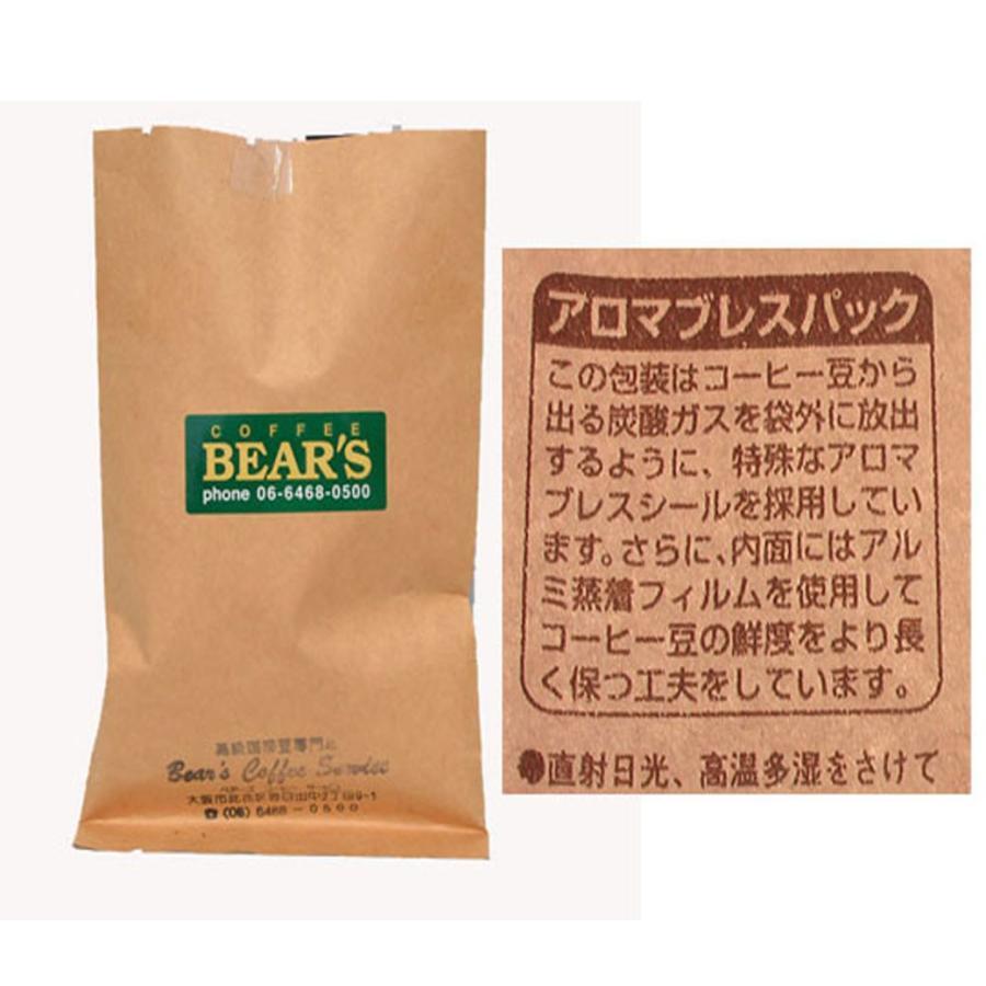 モカ コーヒー豆モカイルガチェフ 100g 送料無料コーヒー豆 コーヒーお試し サンプルコーヒー コーヒーサンプル bearscoffee 03