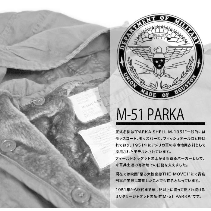 Houston ヒューストン M-51 2WAY フィールドパーカージャケット ライナー付き 復刻モッズコート 5409M 送料無料 SALE|bearsstore|02