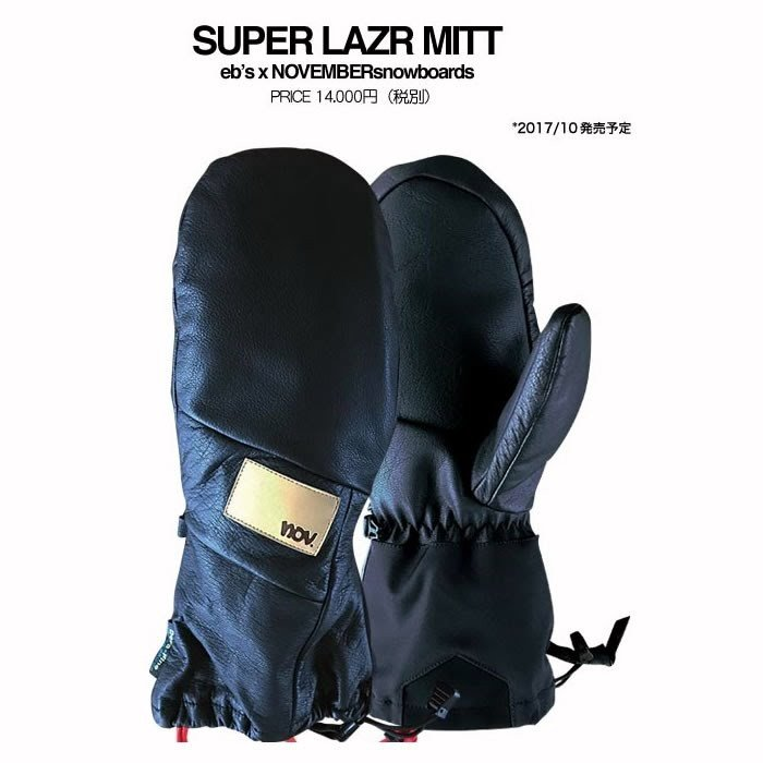 SUPER LAZR MITT 17-18 NOVEMBER SNOWBOARDS ミトン グローブ