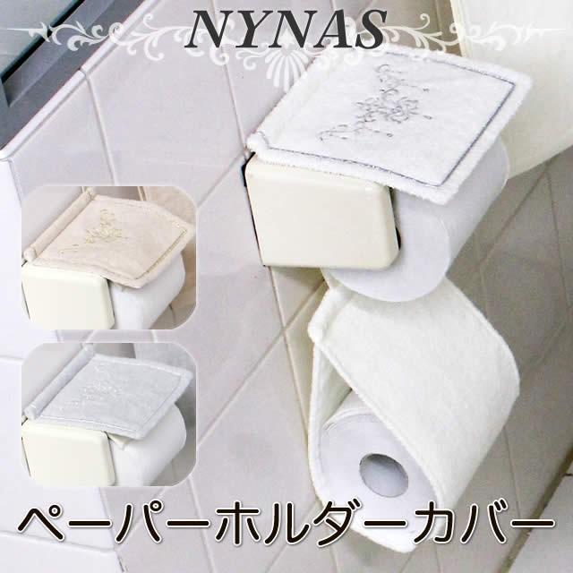 NYNAS シャンティ ペーパーホルダーカバー メール便可 70%OFFアウトレット 本店