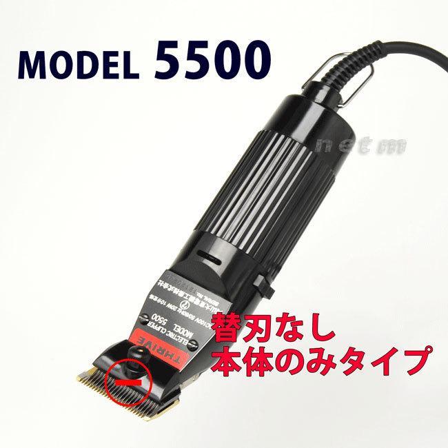 値下げ スライヴ MODEL 評判 5500 バリカン 業務用 付属刃なし 本体のみ