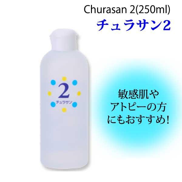 カミヤマ美研 チュラサン2 (250ml) 保湿ローション ちゅらさん あすつく 送料無料 beaural