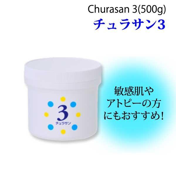 カミヤマ美研 チュラサン3 (500g) 保湿パック ちゅらさん あすつく 送料無料 beaural