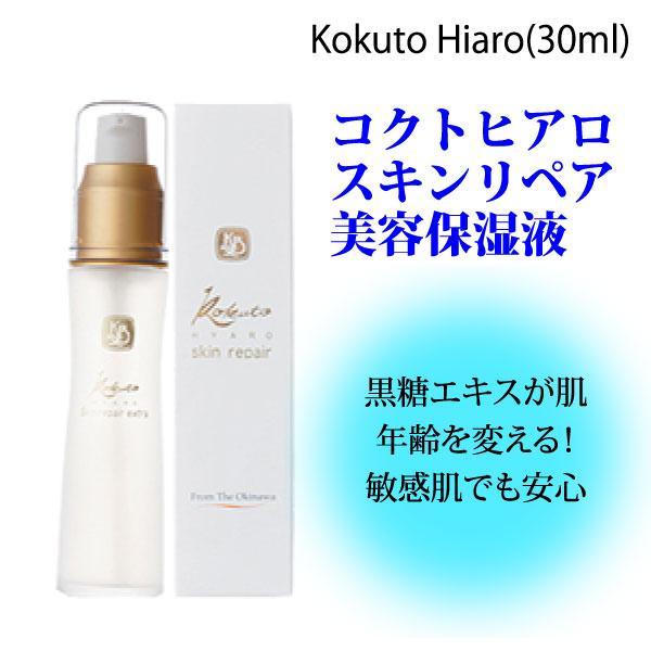 カミヤマ美研 コクトヒアロスキンリペア美容保湿液30ml あすつく 送料無料 beaural