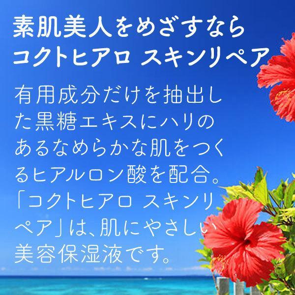 カミヤマ美研 コクトヒアロスキンリペア美容保湿液30ml あすつく 送料無料 beaural 03