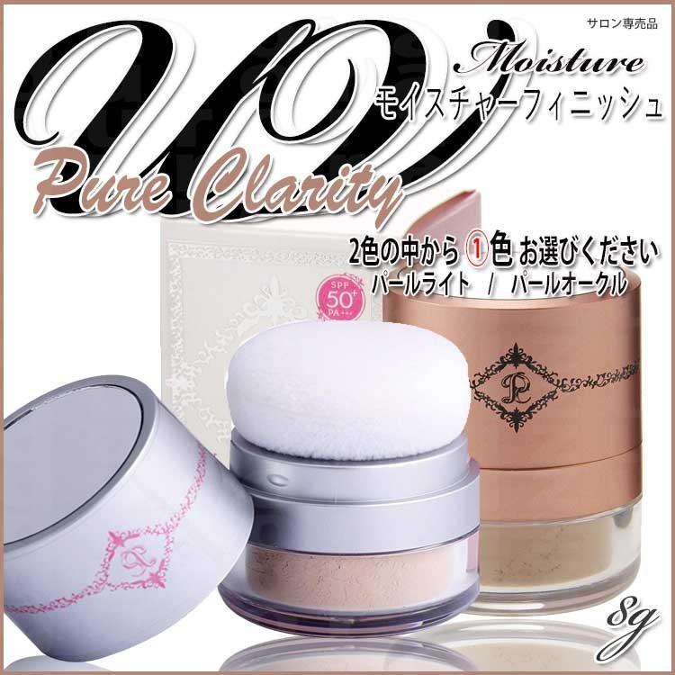 UVモイスチャーフィニッシュ Pure Clarity(ピュアクリスティ) 8g SPF50+ PA+++UVパウダーファンデーション beaural 02