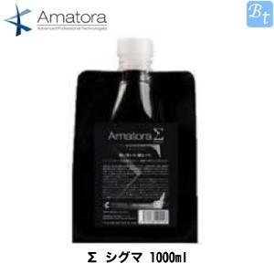 「x3個セット」 アマトラ Σ シグマ 1000ml 液晶構造トリートメント ノンシリコン