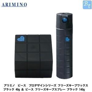 「x4個セット」 アリミノ ピース プロデザインシリーズ フリーズキープワックス ブラック 40g & ピース フリーズキープスプレー ブラック 140g セット