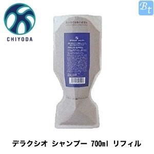 「x5個セット」 千代田化学 デラクシオ シャンプー 700ml リフィル