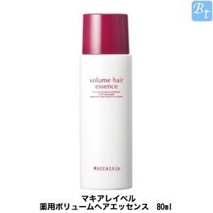 「x3個セット」 美容 ヘアケア マキアレイベル 薬用ボリュームヘアエッセンス 80ml