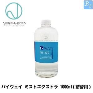 「x4個セット」 ニューウェイジャパン パイウェイ ミストエクストラ 1000ml(詰替用)