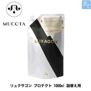 「x5個セット」 ムコタ リュクサゴン プロテクト 1000ml 詰替え用 トリートメント
