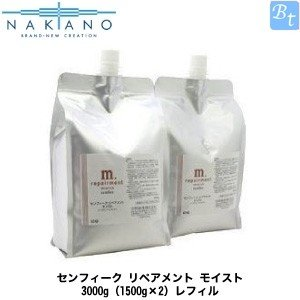 「x3個セット」 ナカノ センフィーク リペアメント モイスト 3000g(1500g×2)レフィル