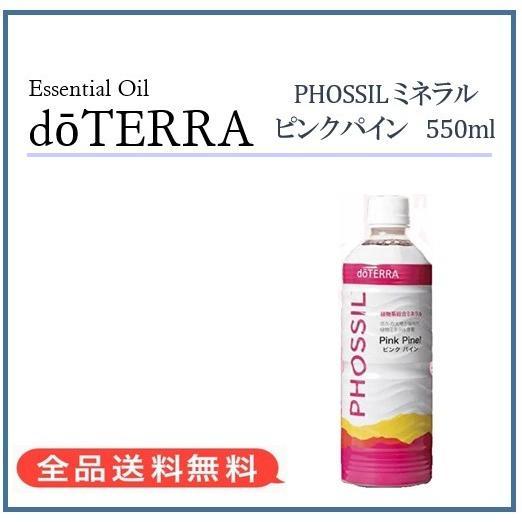 ドテラ doTERRA 植物系総合ミネラル 550ml 休日 正規販売店 ピンクパイン