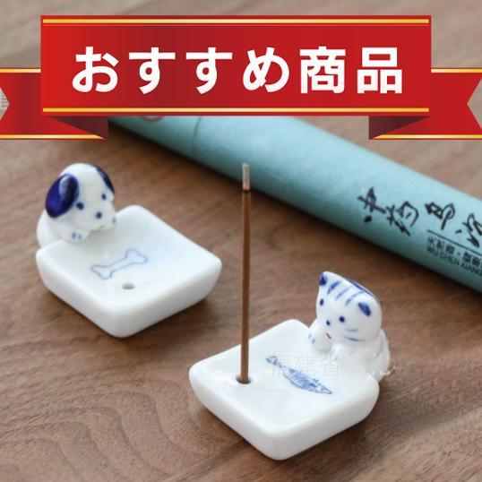 アニマルお線香立て コンパクト 陶器製 送料込 犬 ◆在庫限り◆ ネコ かわいい
