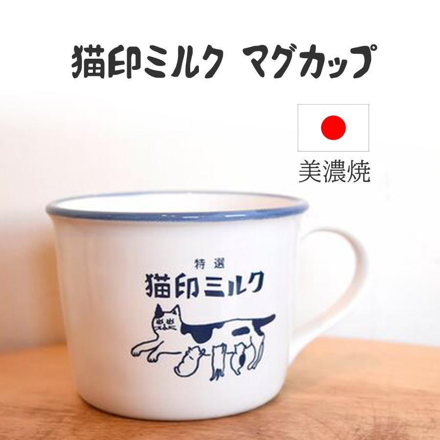 猫印ミルクマグカップ 美濃焼  日本製 おしゃれ アニマル 猫柄 ねこ cat かわいい 星羊社