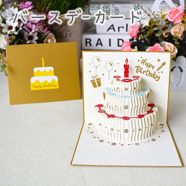 誕生日メッセージカード おしゃれ 日本産 ギフトカード 中古 バースデーカード グリーティングカード 立体