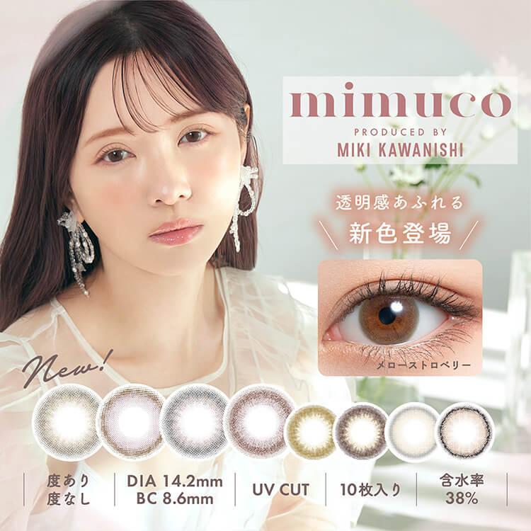 ミムコの商品ページを見る