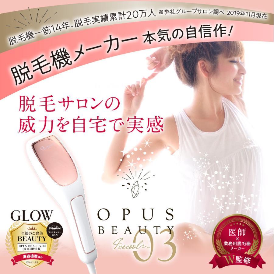 冷却機能 ハイパワー キッズ脱毛 家庭用脱毛器 Opus Beauty 03(オーパスビューティーゼロスリー)ピュアホワイト×ピンクゴールド beauty-bank 05