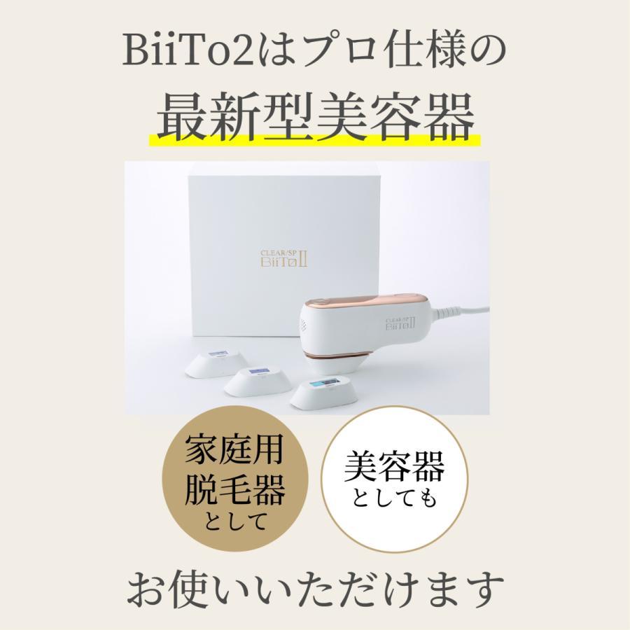 業務用メーカー製 家庭用脱毛器 Biito2 デラックスセット|beauty-bank|04