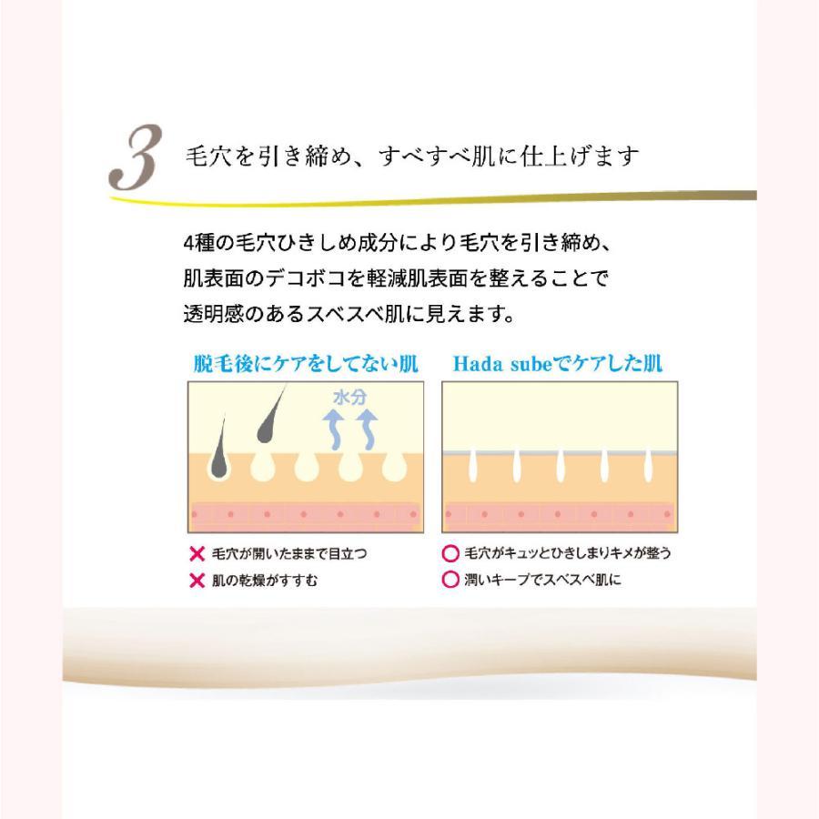 業務用脱毛機メーカー製 脱毛に最適 高保湿ジェル HadaSube(ハダスベ) デリケートゾーンOK|beauty-bank|11