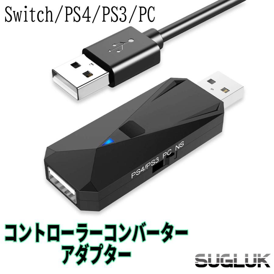 SUGLUK コントローラーコンバーターアダプター 公式通販 PS4 PS3 格安SALEスタート PC Xbox用 SWITCH