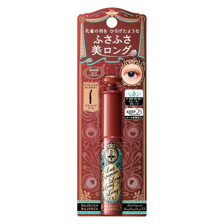ネコポス クリックポスト対応商品 毎日がバーゲンセール 大好評です 資生堂 Shiseido マジョリカ マジョルカ ロングロングロング ラッシュエキスパンダー RD505 EX