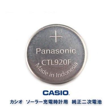 パナソニック カシオソーラー時計用純正2次電池 CTL920/CTL920F 電池 時計電池 でんち パナソニック Panasonic CTL 920 G shock MT920 CTL920|beautycapsule