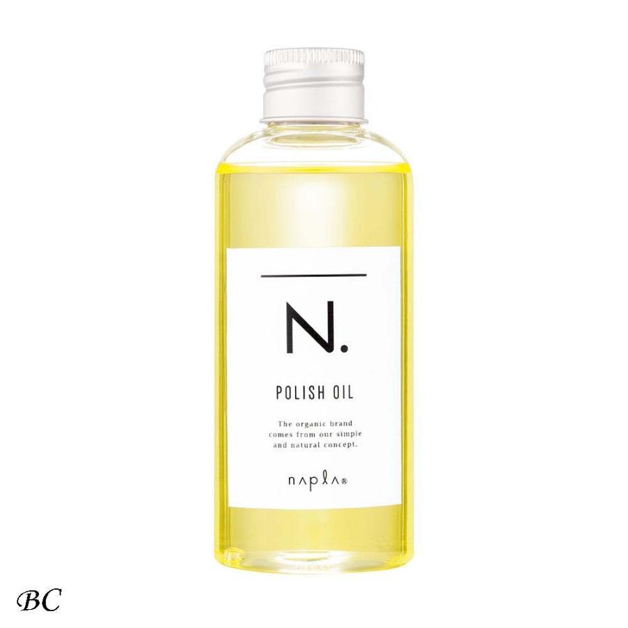 ナプラ N. エヌドット ポリッシュオイル 150ml アウトバスオイル 舗 日本正規品