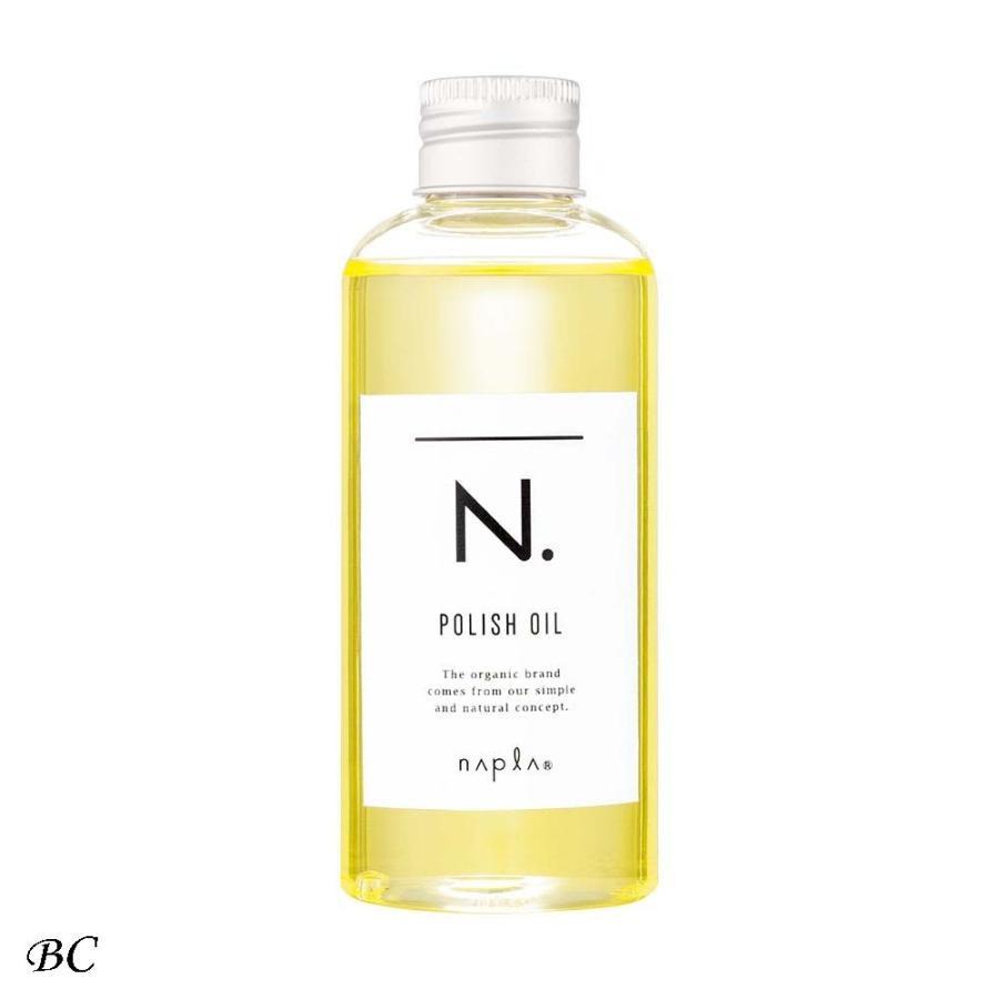 送料無料 ナプラ 賜物 N. 全品最安値に挑戦 エヌドットポリッシュオイル 150ml アウトバスオイル