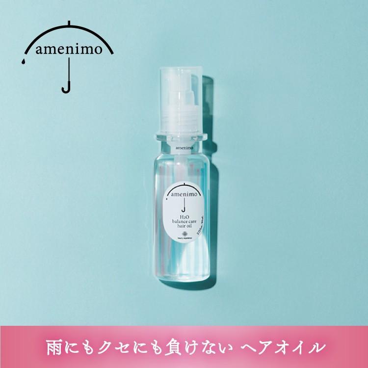【公式】アメニモ H2O バランスケア ヘアオイル amenimo(くせ毛 ヘアオイル) beautyexperience