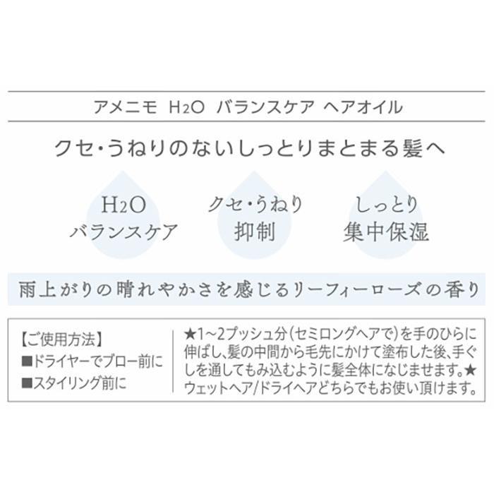 【公式】アメニモ H2O バランスケア ヘアオイル amenimo(くせ毛 ヘアオイル) beautyexperience 02