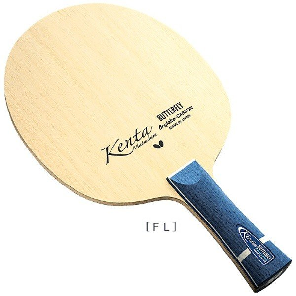 バタフライ 松平健太 ALC FL 卓球ラケット #36821 BUTTERFLY