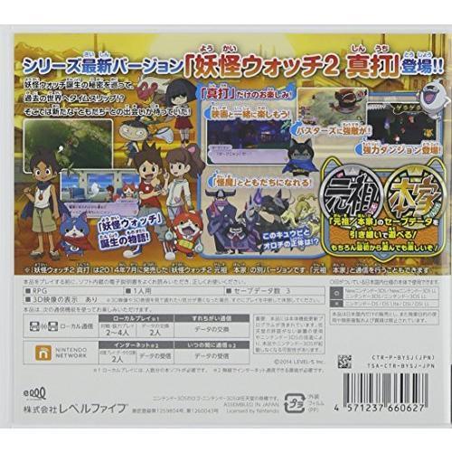 妖怪ウォッチ2 真打 特典同梱(激レア「Zメダル」ブチニャンメダル) - 3DS|beautyh|02