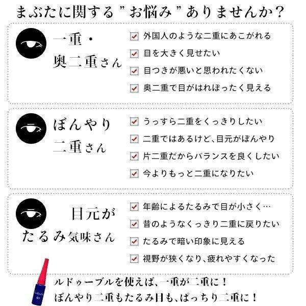 ルドゥーブル 2ml 二重まぶた形成化粧品(正規代理店)(ネコポス送料無料)(ヤマト) beautyhair 02
