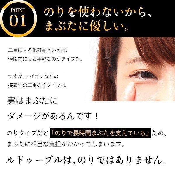 ルドゥーブル 2ml 二重まぶた形成化粧品(正規代理店)(ネコポス送料無料)(ヤマト) beautyhair 03